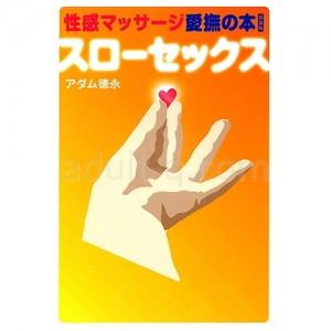 性感マッサージ愛撫の本
