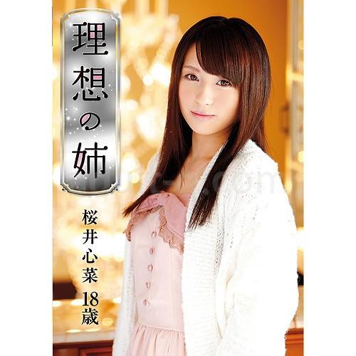 ロリ専科 理想の姉 桜井心菜 18歳