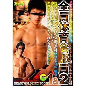 BEAST GOLDEN DISC 022