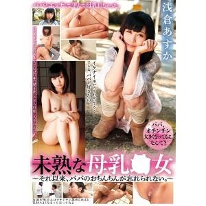 ロリ専科 未熟な母乳●女~それ以来、パパのおちんちんが忘れられない。~浅倉あすか