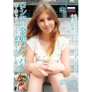 ロシアの金髪パイパン素人チャットガールと濃密生中出し性交 Daisy