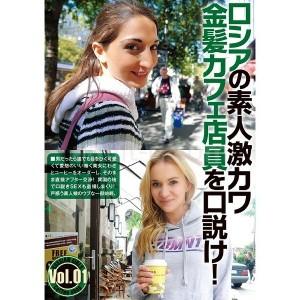 ロシアの素人激カワ金髪カフェ店員を口説け!Vol.01