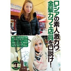 ロシアの素人激カワ金髪カフェ店員を口説け!Vol.02
