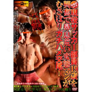 体脂肪1ケタ現役サッカー部員19歳を興奮で鼻息荒い変態マンがむさぼりガチハメ交尾!