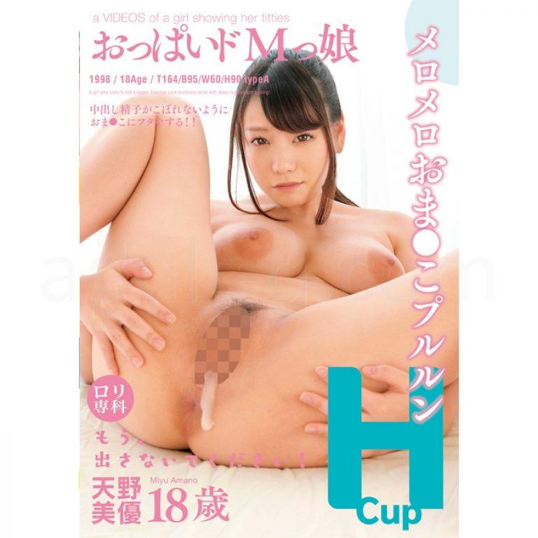 ロリ専科 もう、出さないでください!メロメロおま●こプルルンHcupおっぱいドMっ娘 天野美優 18歳