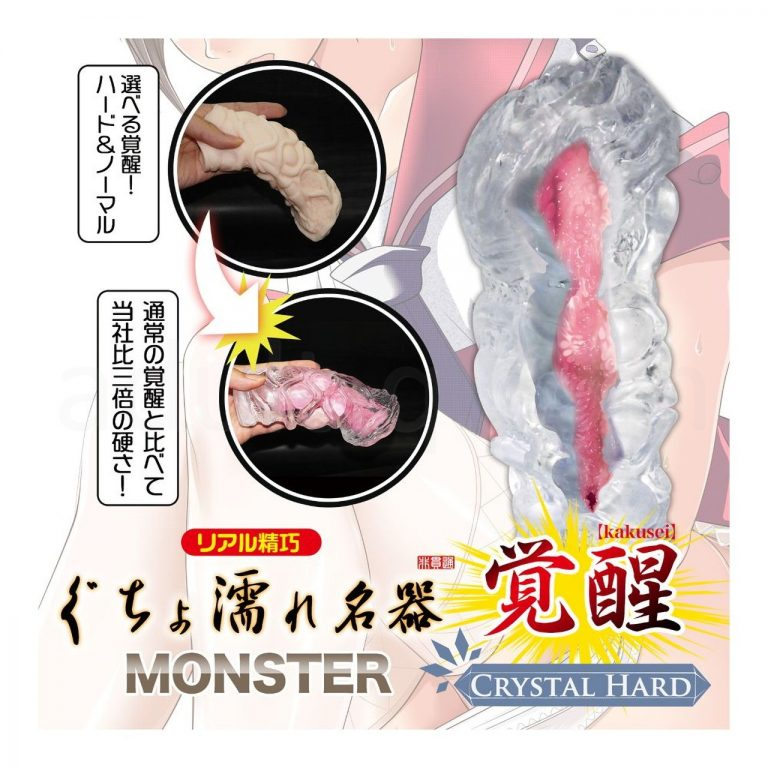 ぐちょ濡れ名器 MONSTER 覚醒 ~CRYSTAL HARD~ 三倍の硬さ