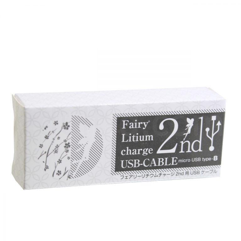 フェアリーリチウムチャージ2nd用 USBケーブル パッケージ